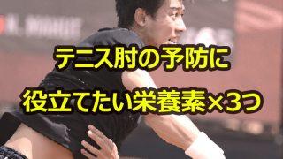 テニス肘とは?テニス肘は食事で予防!筋肉&関節に効く栄養素3つ