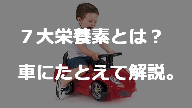 """5歳の子どもも解っちゃう!7大栄養素の効果を""""車""""にたとえて解説。"""