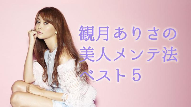 観月ありさの美人メンテ法・ベスト5 ~食事・運動・入浴法~