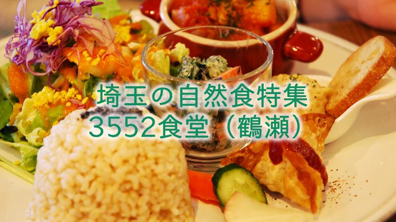 埼玉の自然食特集|3552食堂 鶴瀬の自然食レストラン。