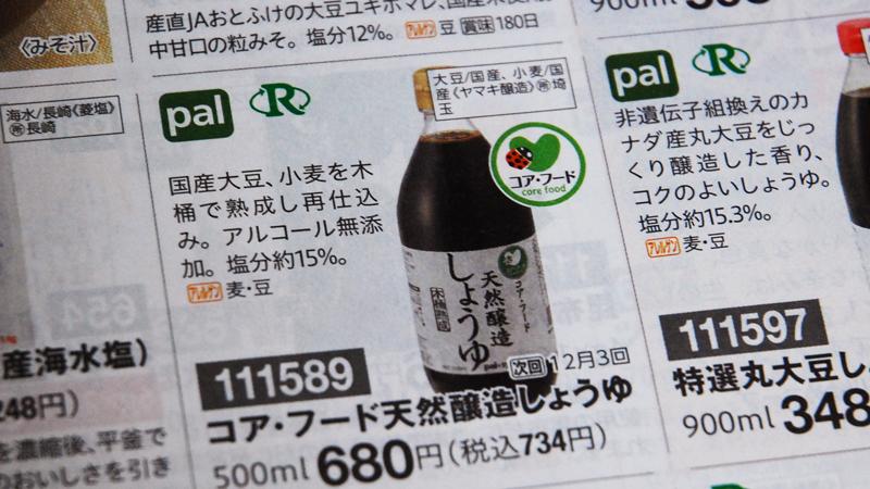 パルシステム ヤマキ醸造