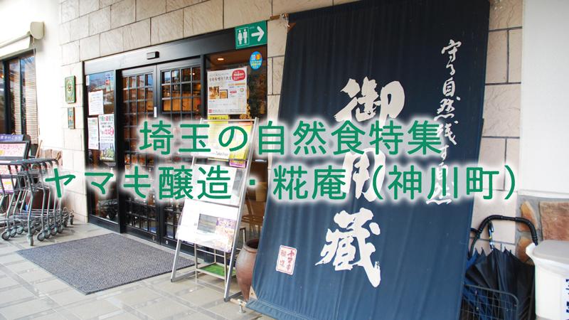 埼玉の自然食特集|ヤマキ醸造・糀庵 神川町で絶品の大豆料理を!