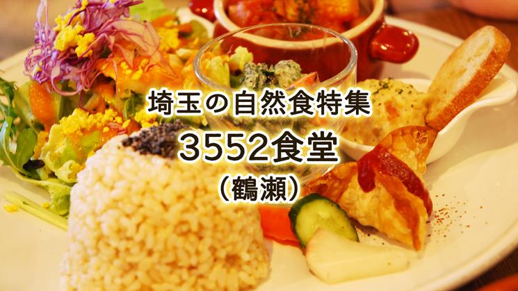 3552食堂 自然食 オーガニック 鶴瀬