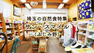 埼玉の自然食特集|サン・スマイル ふじみ野の充実・自然食品店!