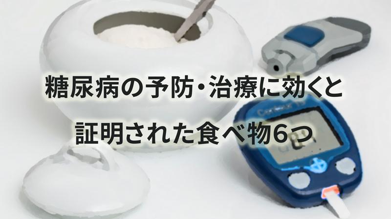 糖尿病に効く食べ物