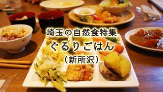 埼玉の自然食特集|ぐるりごはん 超オススメ!新所沢の自然食ビュッフェ