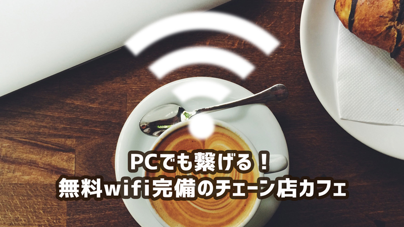 【保存版】PCでも繋げる!無料wifi完備のチェーン店カフェまとめ