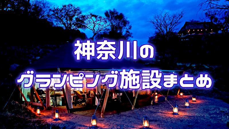海を満喫!神奈川のグランピング施設まとめ×5ヵ所【グランピング関東編】