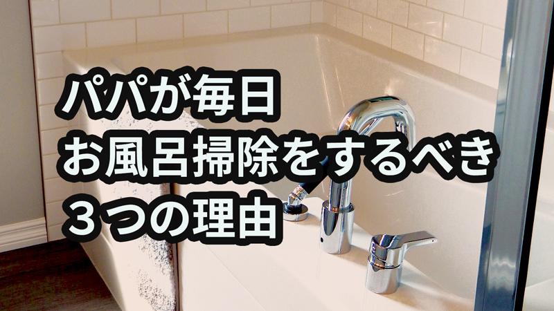 メリットしかない!「パパ」が毎日お風呂掃除をするべき3つの理由