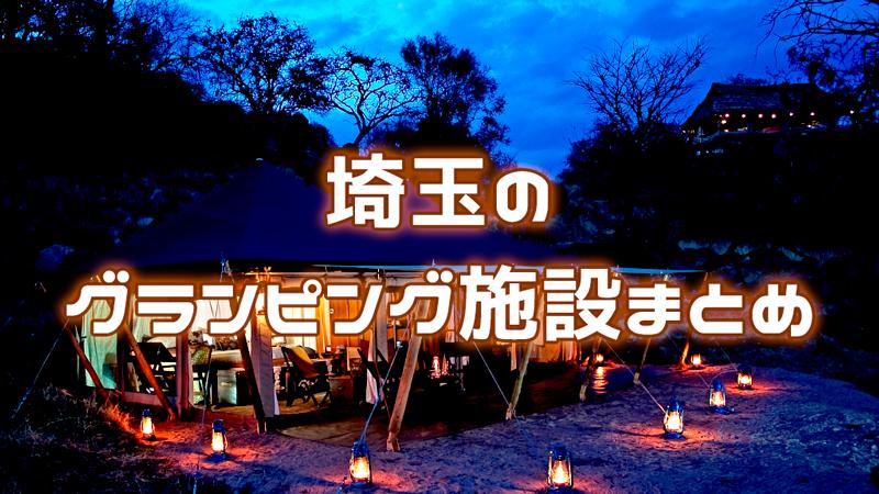 種類いろいろ!埼玉のグランピング施設まとめ×5ヵ所【グランピング関東編】