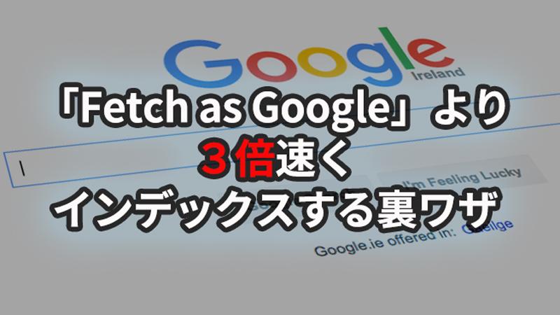 シャアも真っ青!「Fetch as Google」より3倍速くインデックスする裏ワザ