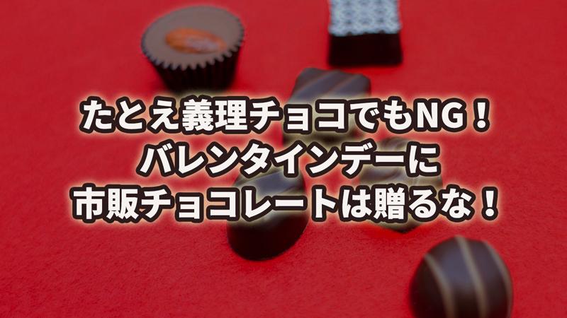 たとえ義理チョコでもNG!バレンタインに市販チョコレートは贈るな!