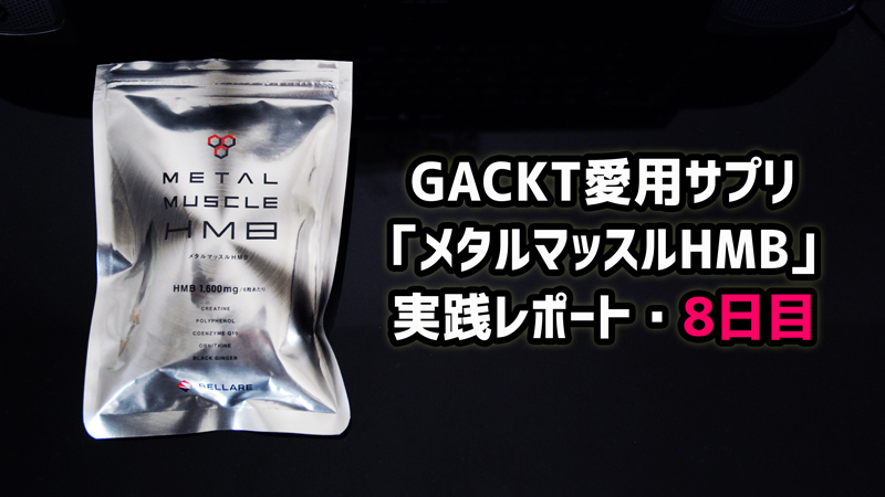 GACKT愛用筋肉サプリ「メタルマッスルHMB」実践レポート・8日目