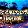関東のグランピング施設×26ヵ所 総まとめ!自然×快適×グランピング!