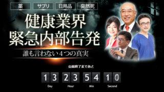 """薬を使わない薬剤師・宇多川久美子さんの""""薬の真実""""を語った無料動画がスゴイ!"""