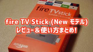 Fire TV Stick (New モデル)が届いたので、使い方・初期設定などレビュー。