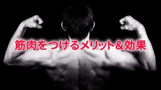 「なぜ筋肉が大事なのか?」3分で解る・筋肉をつけるメリット&効果6選。