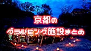 特別感たっぷり!京都のグランピング施設まとめ×2ヵ所【グランピング関西編】