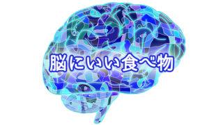 脳にいい食べ物・総まとめ!脳機能アップ・痴呆症に効くスーパーフード
