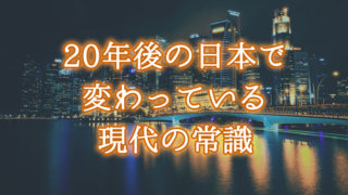 未来予測。20年後の日本で変わっていると予測できる現代の常識×5つ