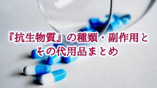 薬はリスク!『抗生物質』の種類・恐ろしい副作用と、その代用品まとめ。