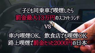 子ども同乗車で喫煙したら罰金最大13万円!スコットランドの受動喫煙対策