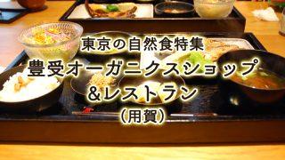 東京の自然食特集|豊受オーガニクスショップ&レストラン:用賀の超名店!