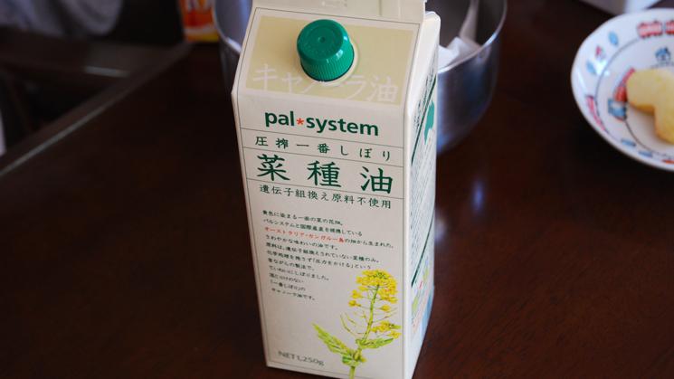 パルシステム 菜種油 おすすめ