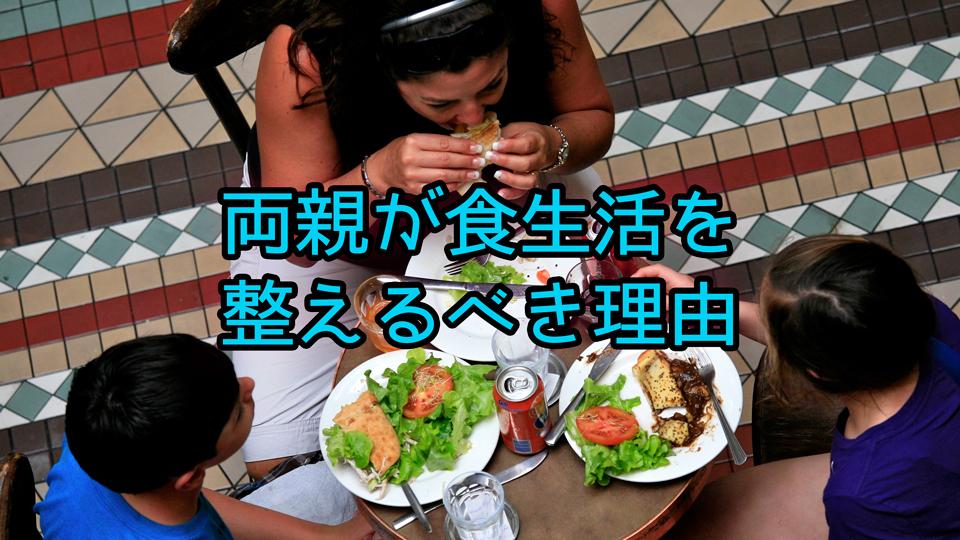 子どもはあなたを見て育つ!両親が食生活を整えるべき理由