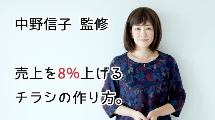 脳科学・中野信子さん監修!今すぐ売上を8%上げるチラシの作り方。