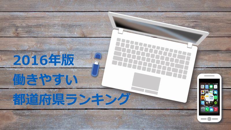 【2016年・最新版】職場・仕事トラブルが少ない、働きやすい都道府県ランキング