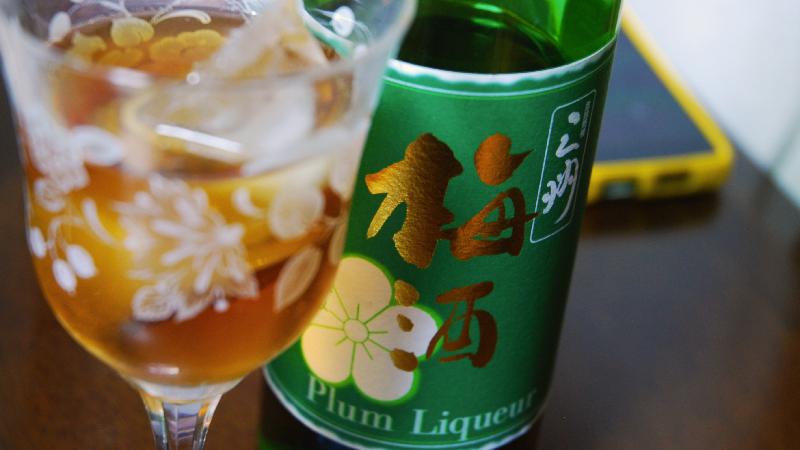 お酒だって『本物』を選ぼう!僕のおすすめのお酒2:三州梅酒
