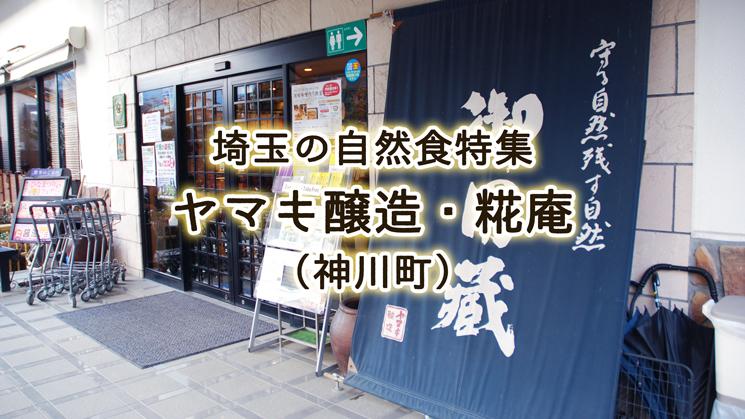 ヤマキ醸造 糀庵 自然食 アムウェイ