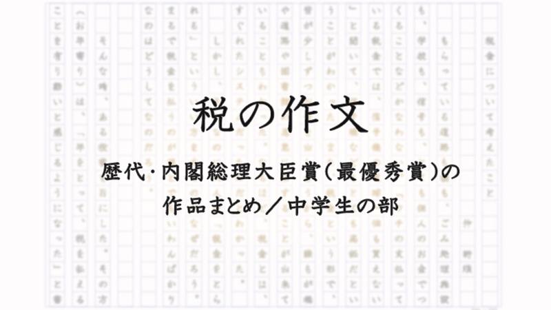 【税の作文】歴代・内閣総理大臣賞(最優秀賞)の作品まとめ/中学生の部