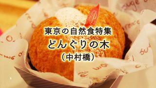 東京の自然食特集|どんぐりの木 中村橋の『重ね煮スイーツ』