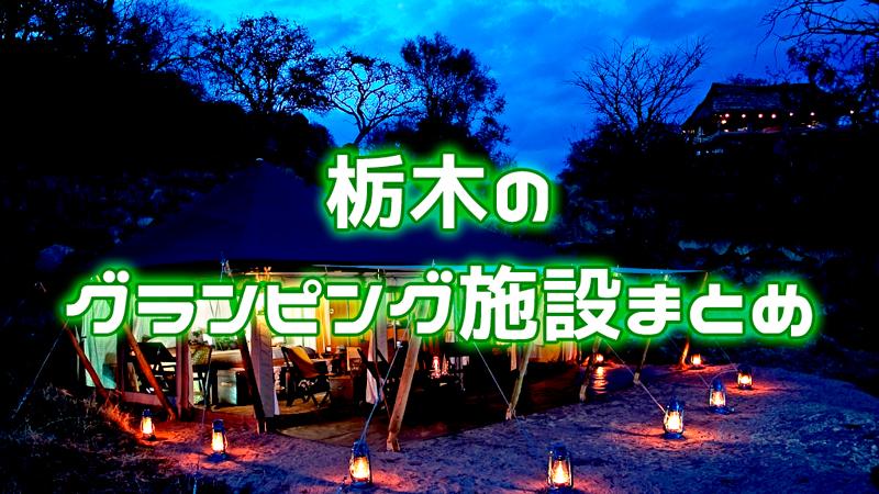 豪華・快適!栃木のグランピング施設まとめ×3ヵ所【グランピング関東編】