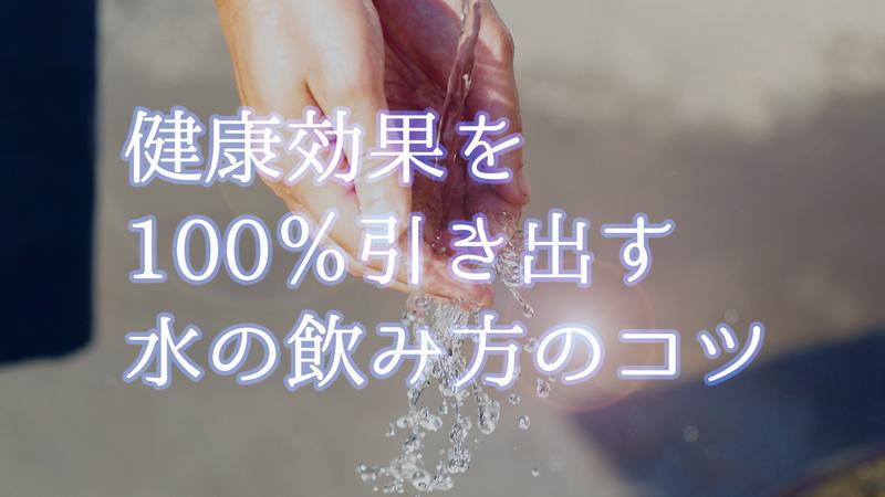飲み方ひとつで段違い!健康効果を100%引き出す水の飲み方6つのコツ
