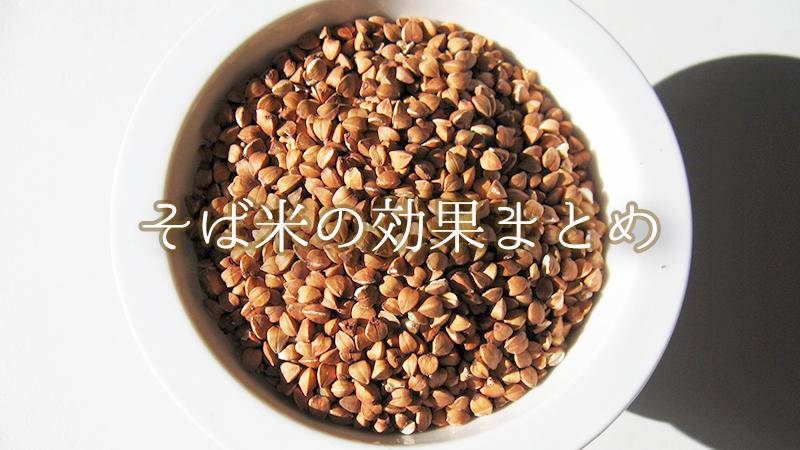 【雑穀・その5】そば米の効果&栄養まとめ!蕎麦と米の魅力を併せ持つ雑穀