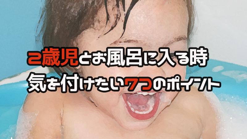 【現役パパ直伝】2歳児とお風呂に入る時、気を付けたい7つのポイント