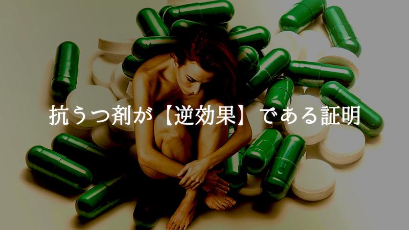 抗うつ剤は効果なし!抗うつ剤が【逆効果】であると証明する2つの研究