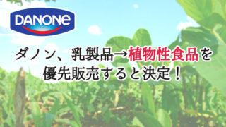 【速報】世界第2位のヨーグルメーカー・ダノン、植物性食品を優先販売すると決定!