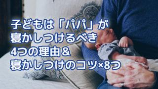 子どもは「パパ」が寝かしつけるべき4つの理由&寝かしつけのコツ×8つ