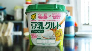 豆乳ヨーグルトが美味しい!豆乳グルトの効果・食べ方の個人的まとめ。