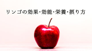 リンゴの効果・効能まとめ。1日1個を皮ごと食べて病気知らず!