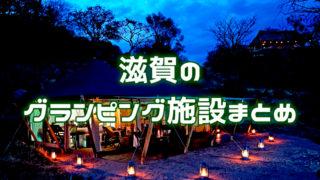 どれも最高!滋賀のグランピング施設まとめ×3ヵ所【グランピング関西編】
