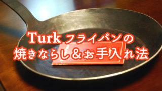 Turkフライパンの焼ならし&お手入れ方法。100年使えるドイツ製フライパン!
