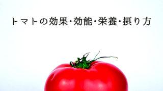 トマトの効果・効能・栄養・摂り方 総まとめ。医者要らずの超健康野菜!