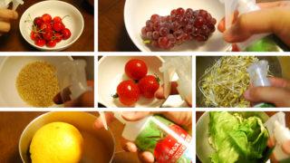 写真あり│ベジセーフで色々な野菜・果物を洗った効果。農薬がこんなに…