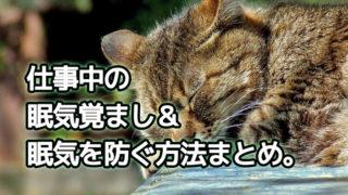 まぶたが重い、重すぎる…!仕事中の眠気覚まし&眠気を防ぐ方法まとめ。