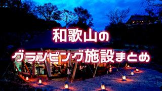 気軽に行ける!和歌山のグランピング施設まとめ×5ヵ所【グランピング関西編】